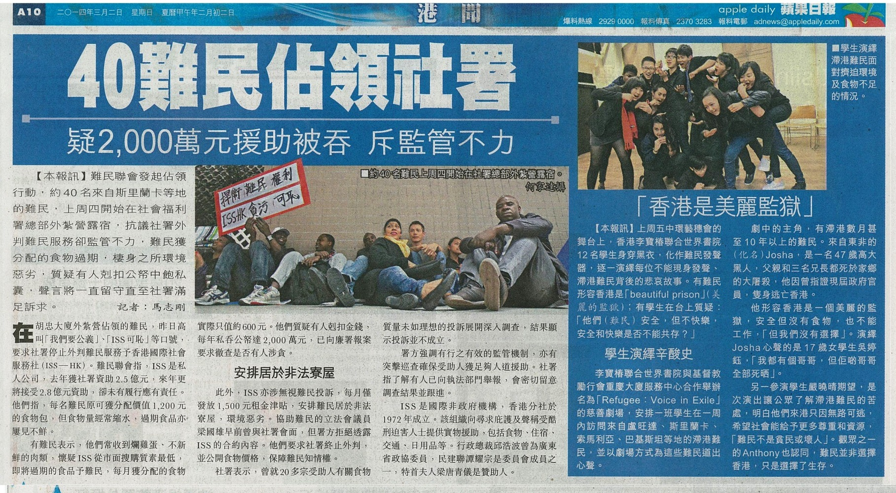 Interview of LPC students participated in Verbatim Theatre Charity Performance in Apple Daily