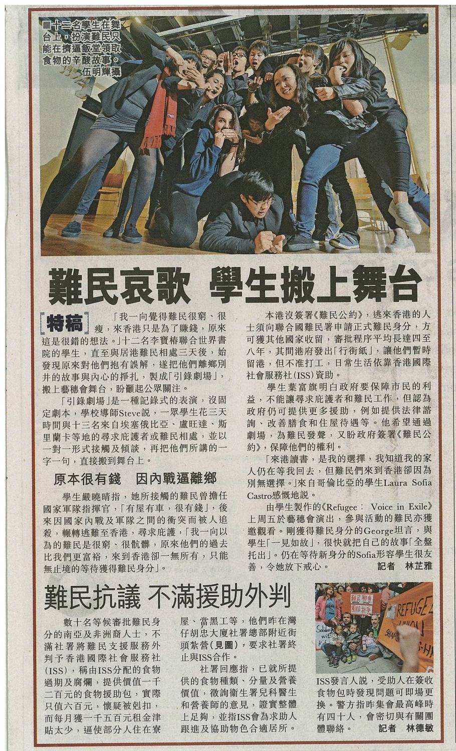 Interview of LPC students participated in Verbatim Theatre Charity Performance in Sing Tao